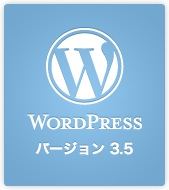 121214_wordpress3.5