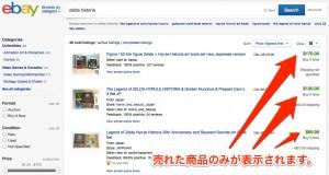 130116_ebay_sold_listings_002