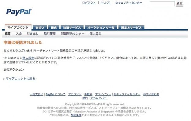130213_PayPalマーチャントレート申請