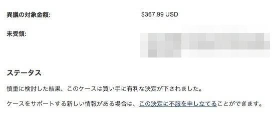 130515_paypal_claim
