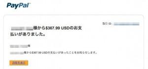 130516_paypal_claim