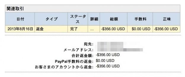 130717_paypal_refund