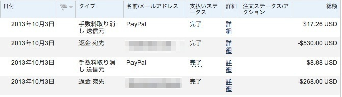 131003_ebay_refund