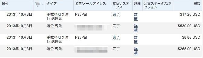 131003_ebay_refund