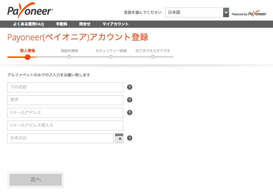payoneer_02