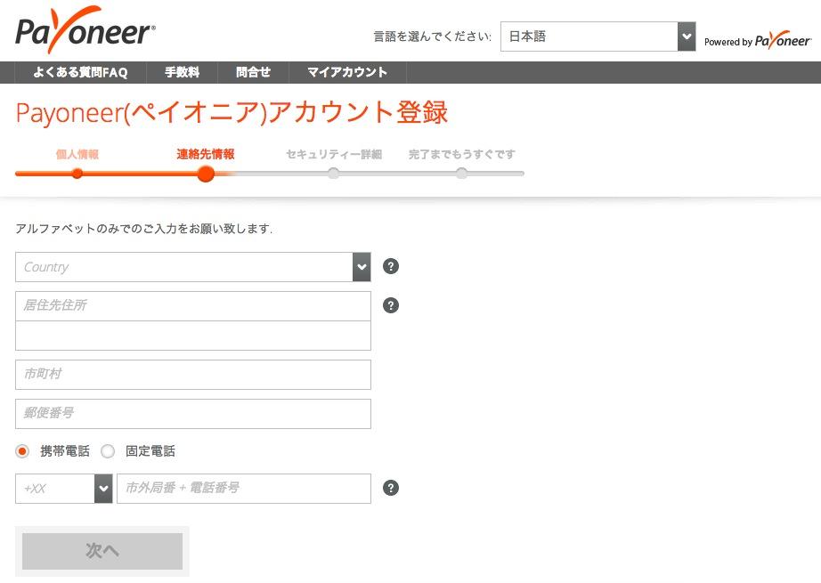 payoneer_03