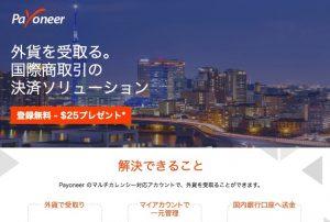 payoneer-free1.jpg